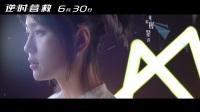 电影《逆时营救》主题曲MV《岁月神偷》