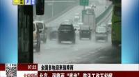 """全国多地迎来强降雨:北京——强降雨""""爽约""""  防汛工作不松懈 北京您早 170623"""