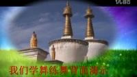 张惠萍舞蹈<藏族舞:那一天>正、反面示范