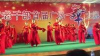 马连庄老干部协会舞蹈比赛