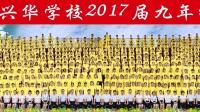 商丘兴华学校2017届九年级毕业纪念