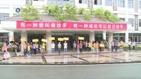 重庆第二师范学院 南山南 MV 2017版