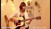 吉他弹唱《天已黑》朱丽叶指弹吉他燕子姐姐