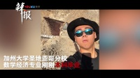 中国留学生在美国撞车跳海身亡