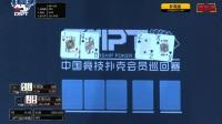 德州扑克:JQ-K2樊涛河杀对手02
