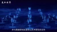 【甘泉艺术文创特色小镇】0623最终版超清