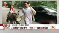 3岁娃骑牛骑驴上学  爸爸:一路看四季变化 每日新闻报 20170624 高清版