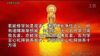 《占察善恶业报经》聆志居士念诵02_标清.flv