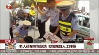 老人骑车突然倒地 交警施救人工呼吸 每日新闻报 20170624 高清版