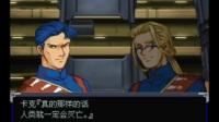 (更新中)超级机器人大战a(阿尔法)布利特篇 中文剧情 第48关