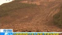 四川山体垮塌致118人失联 参与救援人员已达3200余人 170625