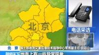 新闻链接:滑坡的成因与避灾 170625
