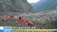 四川阿坝:山体垮塌致118人失联 救援正在紧张进行 170625