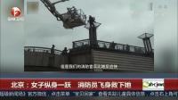 四川茂县:山体高位垮塌 120余人失联 超级新闻场 20170625 高清版