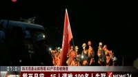 四川茂县山体垮塌 62户农房被掩埋 15人遇难 100多人失联 170625