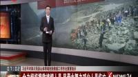 习近平对四川茂县山体垮塌抢险救援工作作出重要指示 170625