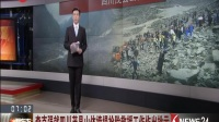 李克强就四川茂县山体垮塌抢险救援工作作出批示 看东方 170625