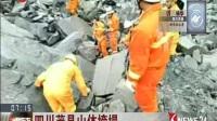 四川茂县山体垮塌 一家三口逃出险境 正在接受治疗 看东方 170625