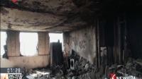 伦敦公寓楼大火:祸因查明 一台冰箱引发火灾 看东方 170625