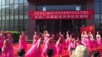 宏泰社区演出开场舞:盛世欢歌