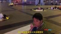 实拍郑州火车站数百乘客打地铺 原因令人心酸