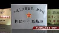 致湛江第一中学80周年校庆·大象无形一中人(1937-2017)