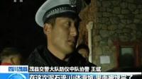 四川茂县:亲人被掩埋 协警王斌仍坚守一线 170625