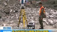 实时画面·四川茂县:山体垮塌致118人失联 生命探测仪与搜救犬配合搜救 170625