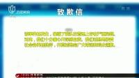 中国乒乓球队发表公开致歉信  午间体育新闻 20170625