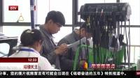 特别关注20170625北京职业教育这三年:转变教育模式 培养全面职业人 高清