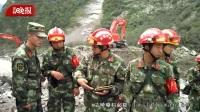 四川茂县山体滑坡 雷达生命探测仪进入展开搜救
