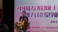 中国互联网+辣木养生大健康平台暨九珍堂辣木珍源素新品发布