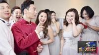 八卦:秦凯何姿中式礼服温馨甜蜜 抢亲环节妙趣横生