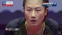2017中国公开赛 女单决赛 孙颖莎vs丁宁 乒乓球比赛视频 完整版