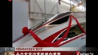 """中国标准动车组定名""""复兴号"""" 看东方 170626"""