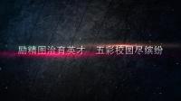 北京金隅科技学校 - BJJYP20150410