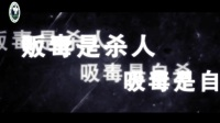 2017年芷江县禁毒宣传片(超清)