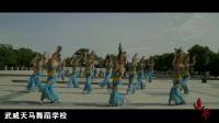 武威天马舞蹈学校1
