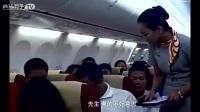 美女空姐遇上蛮橫土豪 看这小空姐如何对付他!