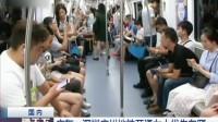 通天下20170628广东:深圳广州地铁开通女士优先车厢 高清
