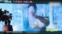 杨洋捧脸激吻刘亦菲 20170703