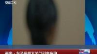 西安:女子睡觉不关门引来色狼 超级新闻场 170703