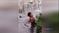 熊孩子惹怒妈妈 被扔进池塘大哭不止