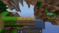 我的世界空岛战争Ep.10 蛇皮螺旋升天走位!
