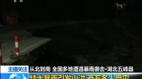 湖北五峰县:特大暴雨引发山洪 两万多人受灾 170715