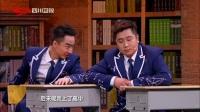 贾玲学武邂逅真命天子 20170716