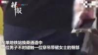 实拍北京地铁一男子 5分钟摸4臀!