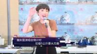 魏如萱演唱会倒计时 狂瘦5公斤要大方露