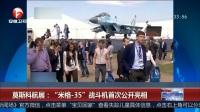 """""""徐玉玉被电信诈骗案""""一审宣判 超级新闻场 20170720 高清版"""