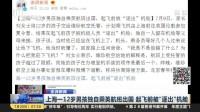 """澎湃新闻:上海一12岁男孩独自乘英航班出国  起飞前被""""逐出""""机舱 上海早晨 170720"""